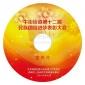 北京光盘打印公司 北京DVD光盘打印 北京D9光盘打印